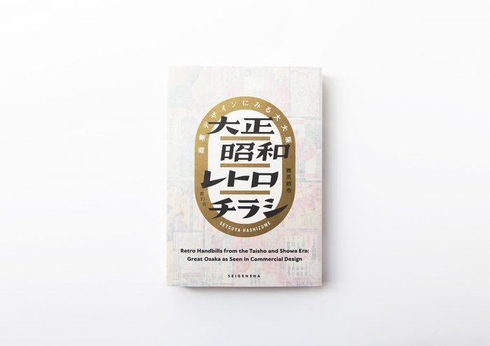 週末読みたい本『大正昭和レトロチラシ 商業デザインにみる大大阪』