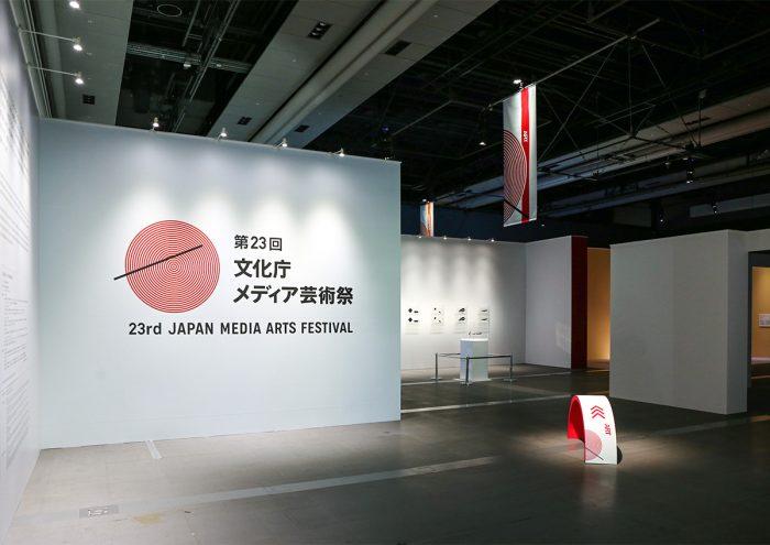 『第23回文化庁メディア芸術祭受賞作品展』が日本科学未来館で9/27まで開催中!