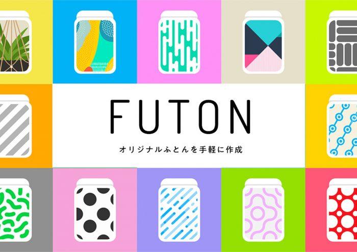 こだわりのサイズや柄を実現!オリジナルふとんが作れるサービス「FUTON」
