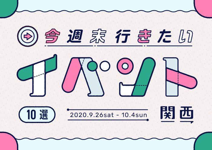 今週末行きたいイベント10選 in 関西 9月26日(土)~10月4日(日)