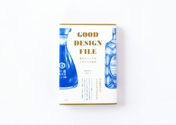 週末読みたい本『GOOD DESIGN FILE 愛されつづけるデザインの秘密』