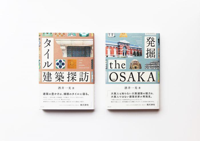 週末読みたい本『発掘 the OSAKA』『タイル建築探訪』