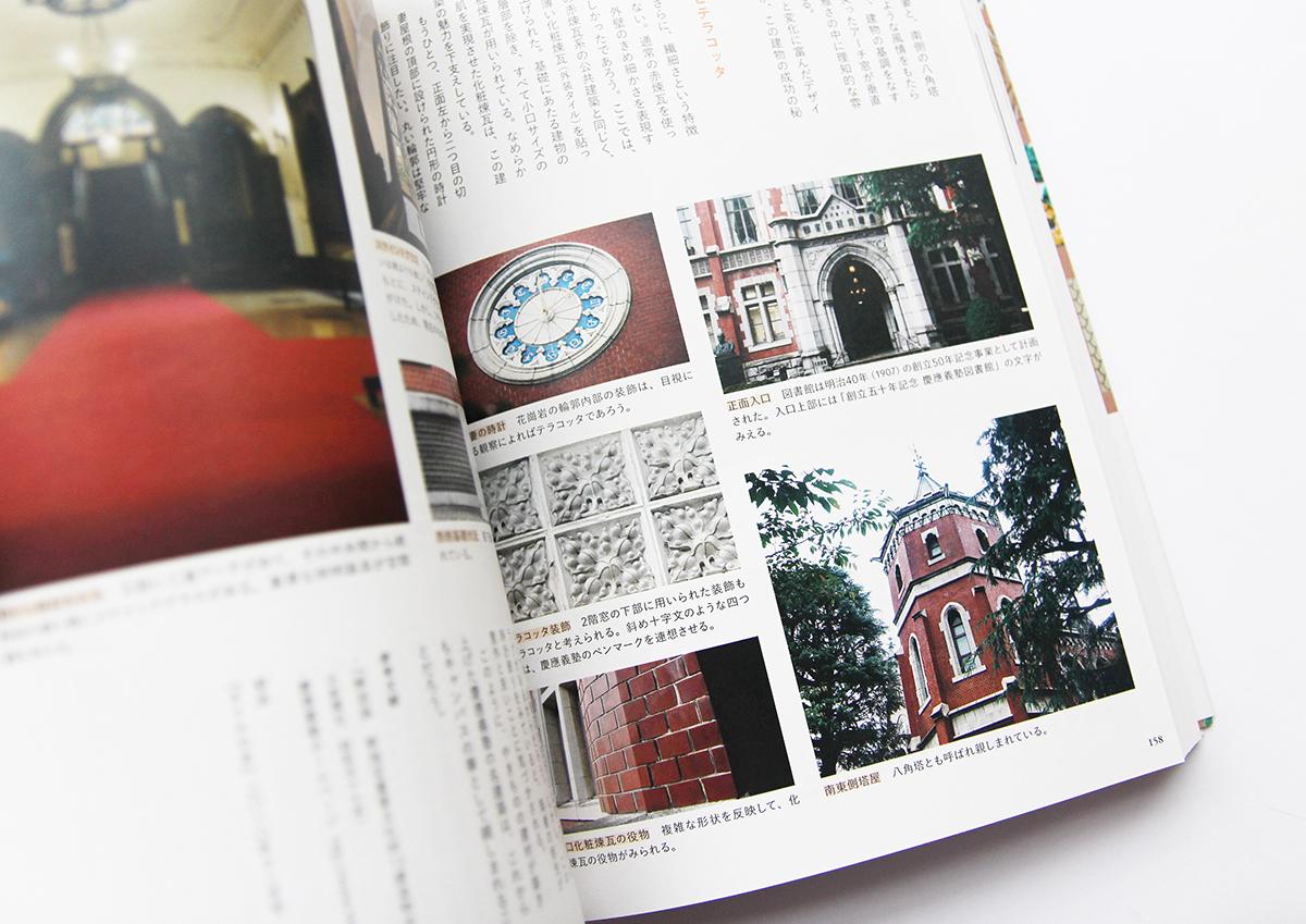 タイル建築探訪