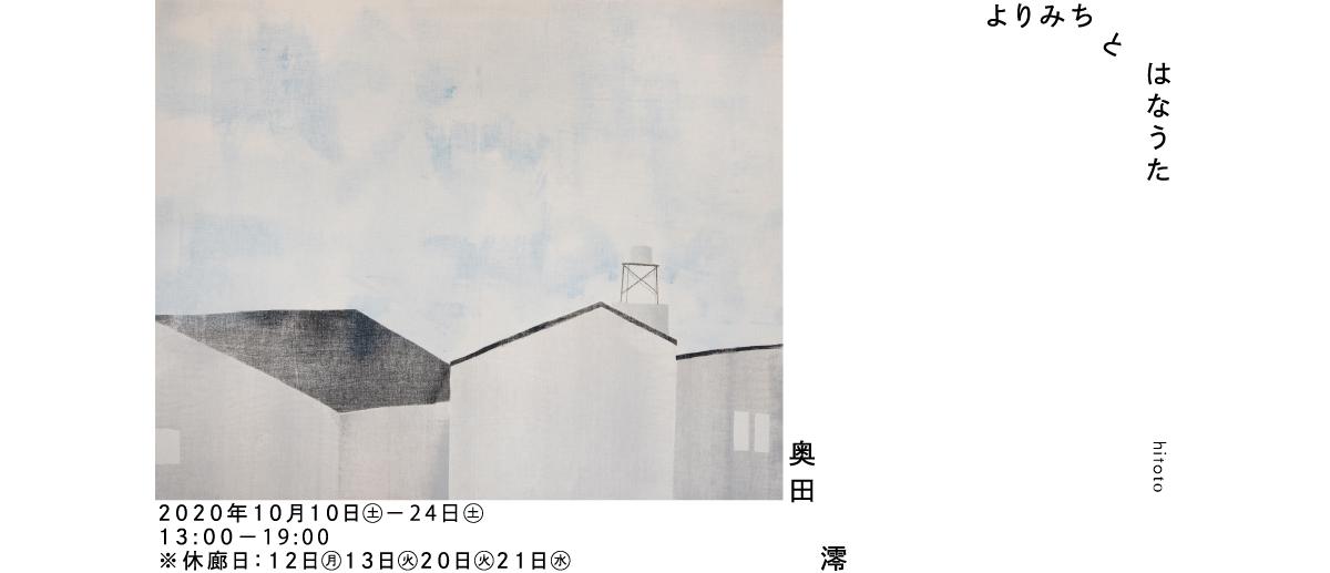 201010event_kansai_04