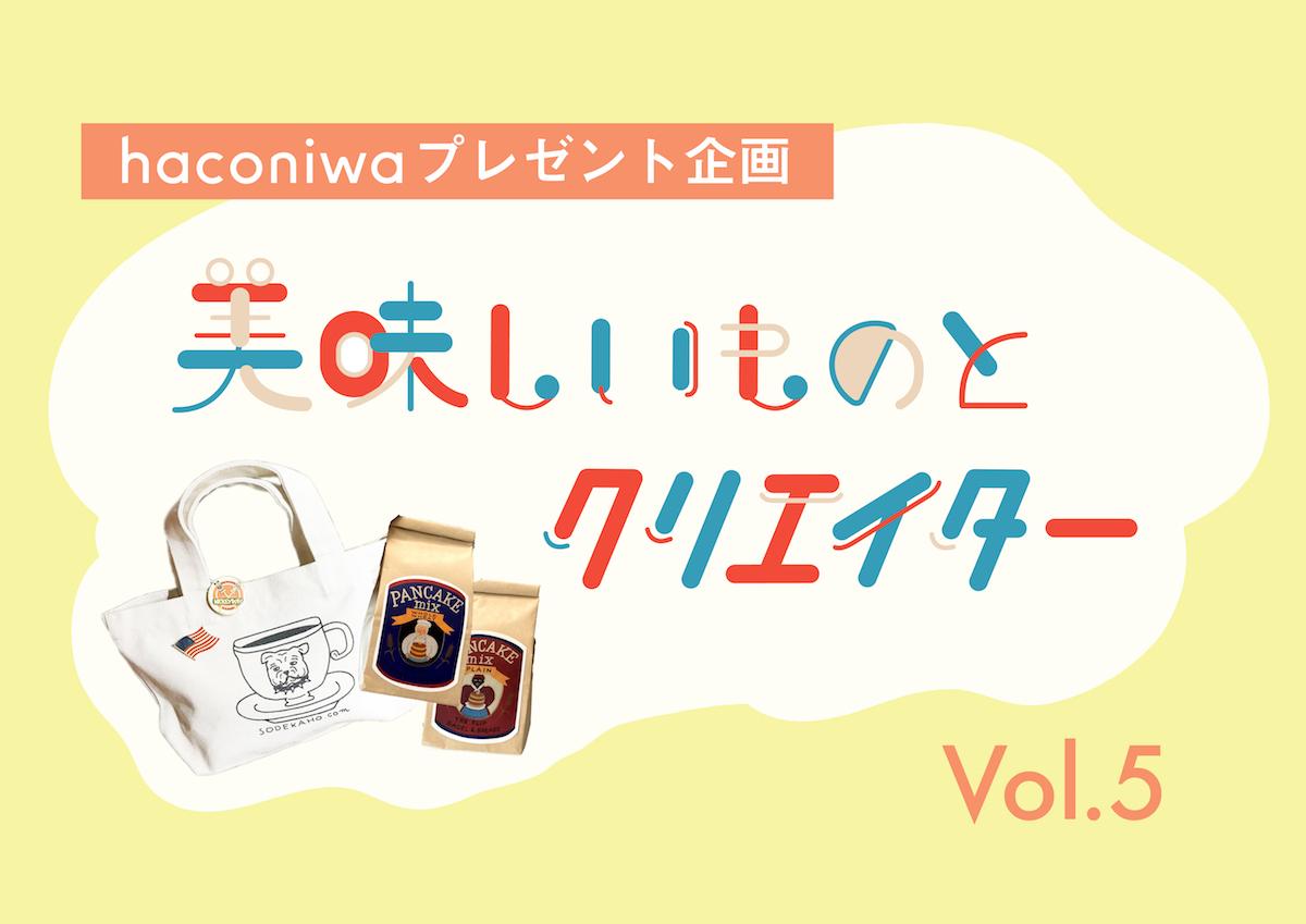 haconiwaプレゼント企画「美味しいものとクリエイター」Vol.5