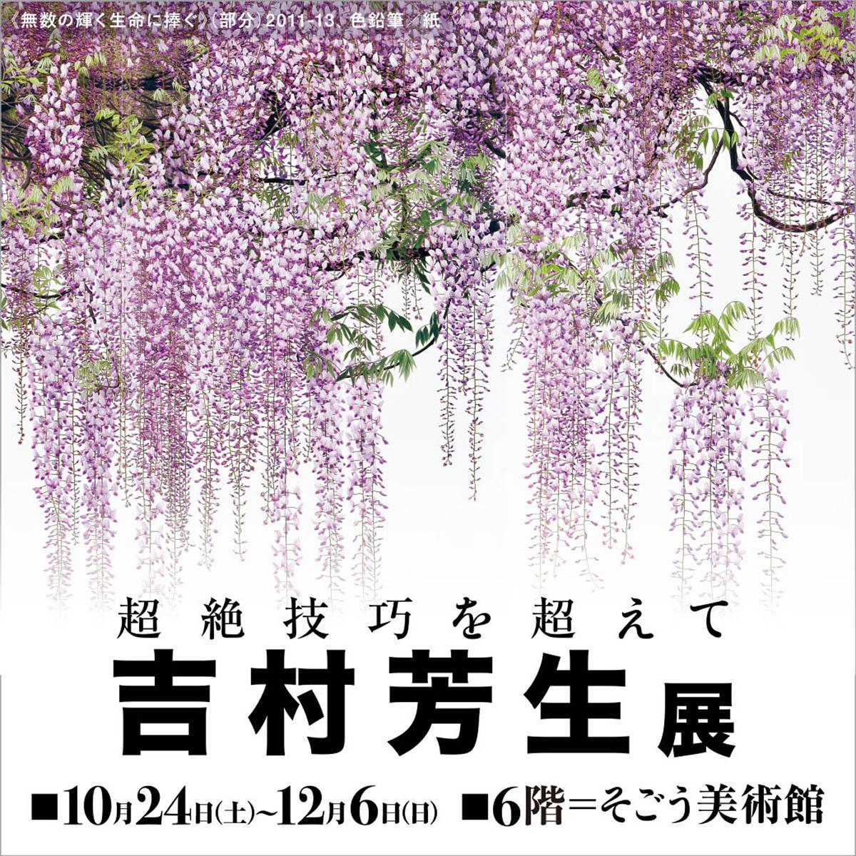 吉村芳生展_bn_1040_1400×800