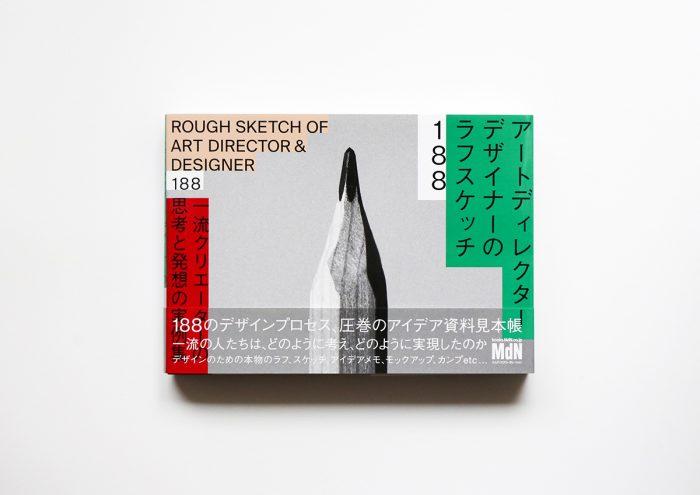 188のデザインプロセスが詰まった、圧巻のアイデア資料見本帳!『アートディレクター/デザイナーのラフスケッチ188 一流クリエーターの思考と発想の実例集』