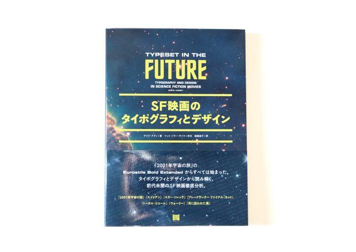 週末読みたい本『SF映画のタイポグラフィとデザイン』