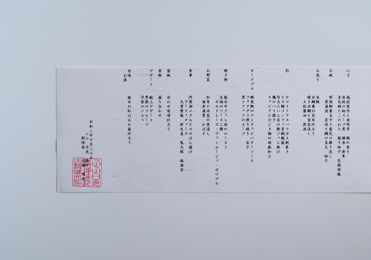 202010_morisawa_26