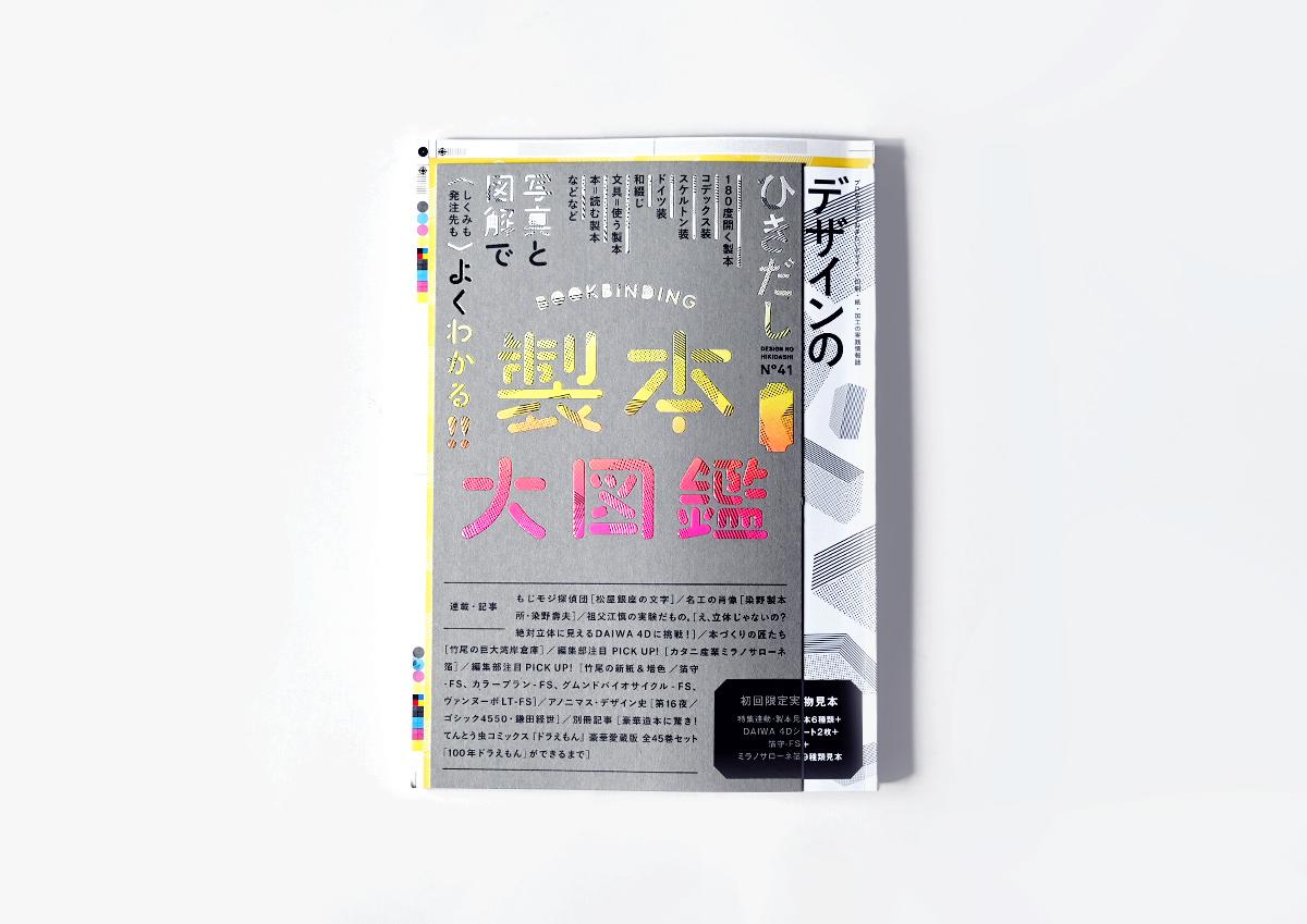 """""""製本""""の全てがこの一冊に!便利な実物見本付きの『デザインのひきだし41』"""