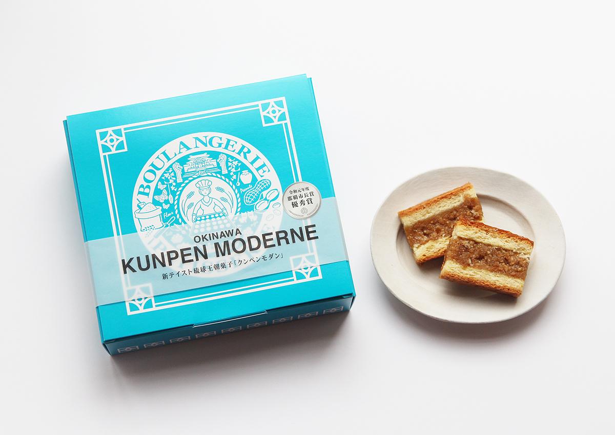沖縄・いまいパンの、新テイスト琉球王朝菓子「クンペンモダン」