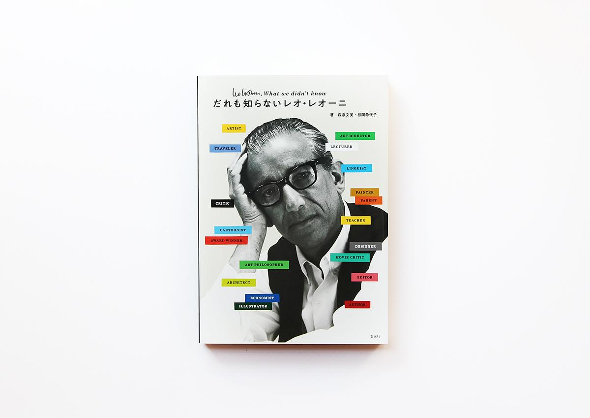 週末読みたい本『だれも知らないレオ・レオーニ』