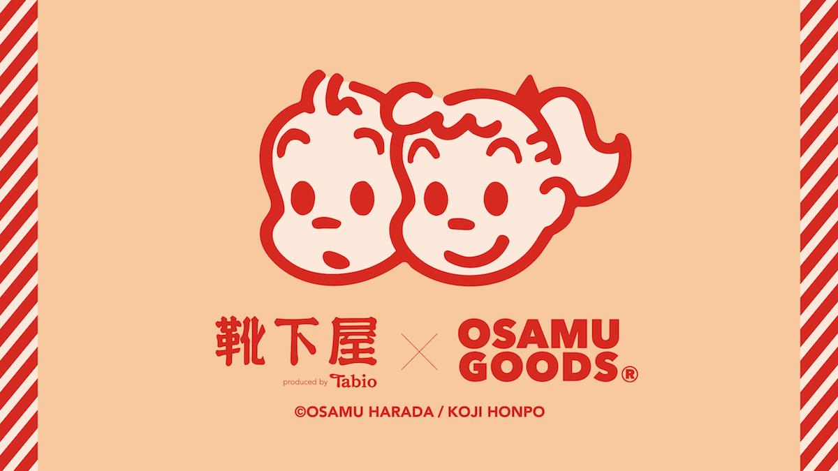 靴下屋×OSAMU GOODS 第二弾
