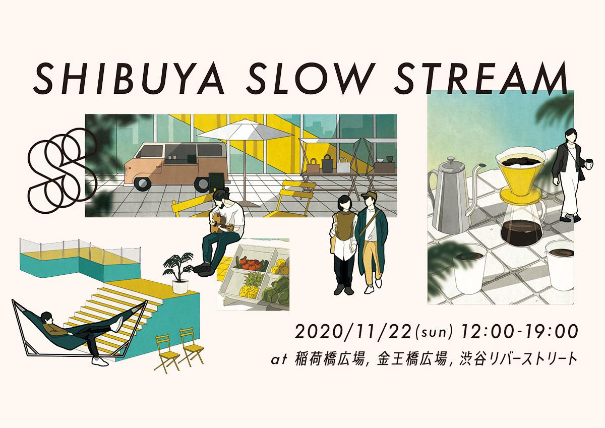 11/22(日)開催!渋谷で豊かな時間を楽しむマーケットイベント「SHIBUYA SLOW STREAM」にhaconiwa creatorsが出店します