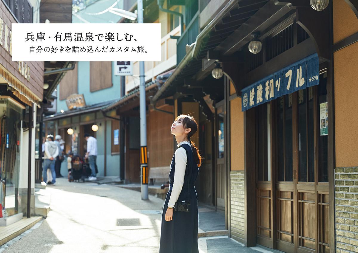 兵庫・有馬温泉で楽しむ、自分の好きを詰め込んだカスタム旅。