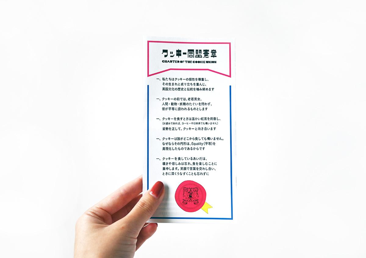 cookiedoumei_04