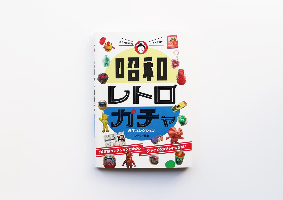 週末読みたい本『昭和レトロガチャ 最強コレクション』