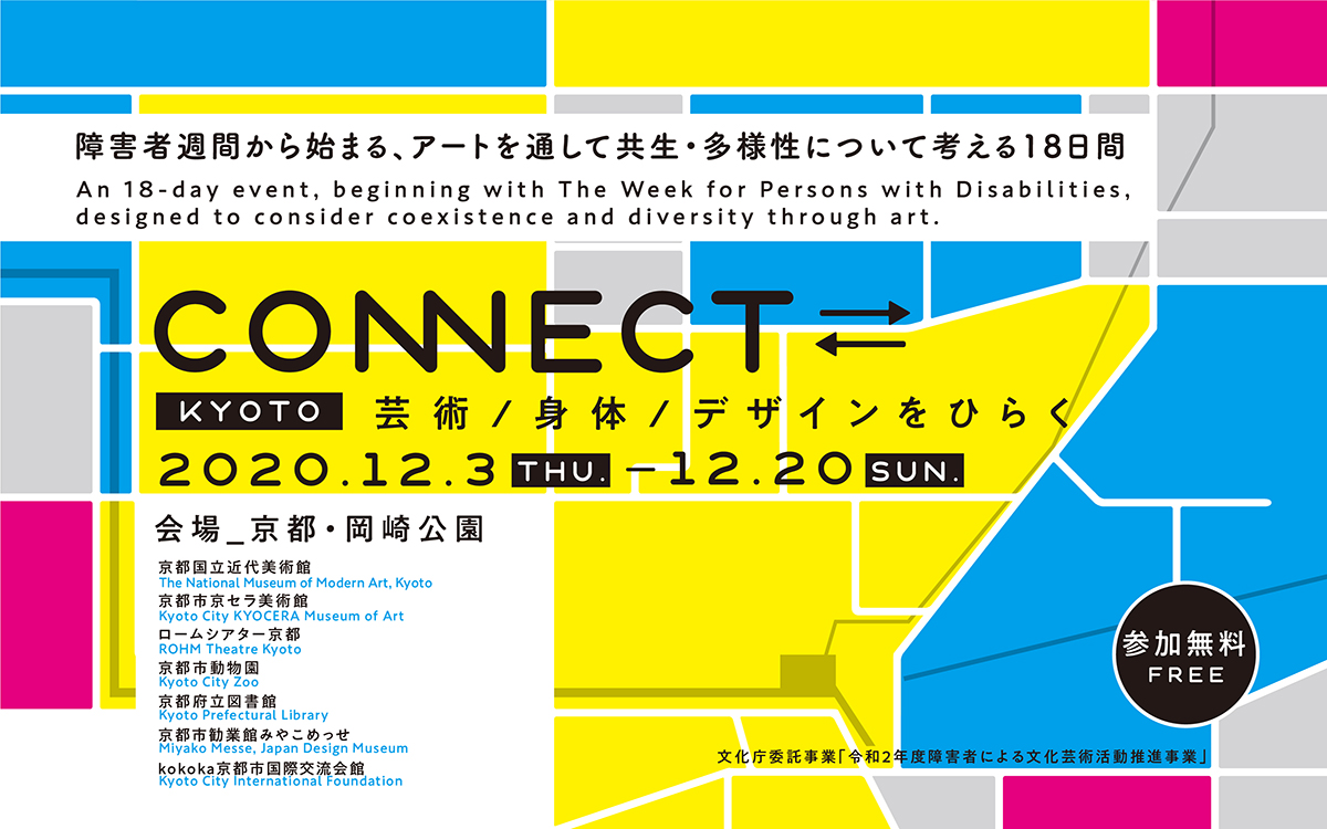 CONNECT_A4_