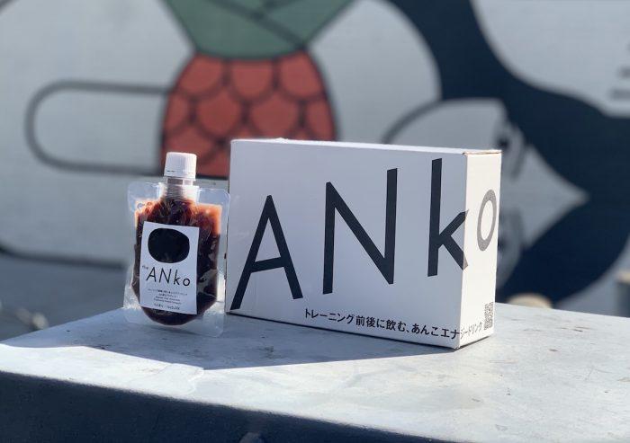 スポーツ中に片手で飲める、新感覚あんこエナジードリンク「theANko」