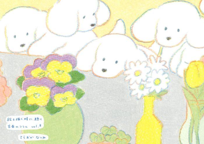 てらおかなつみの「絵を描く時に聴く音楽のコラム」vol.8