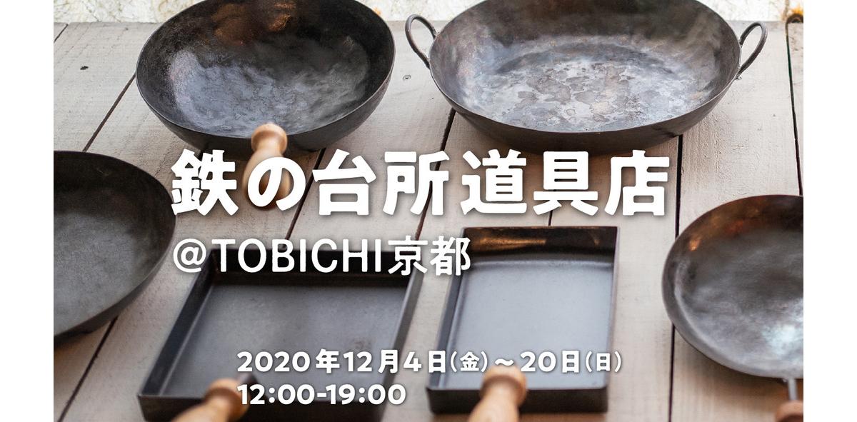 201219event_kansai_08