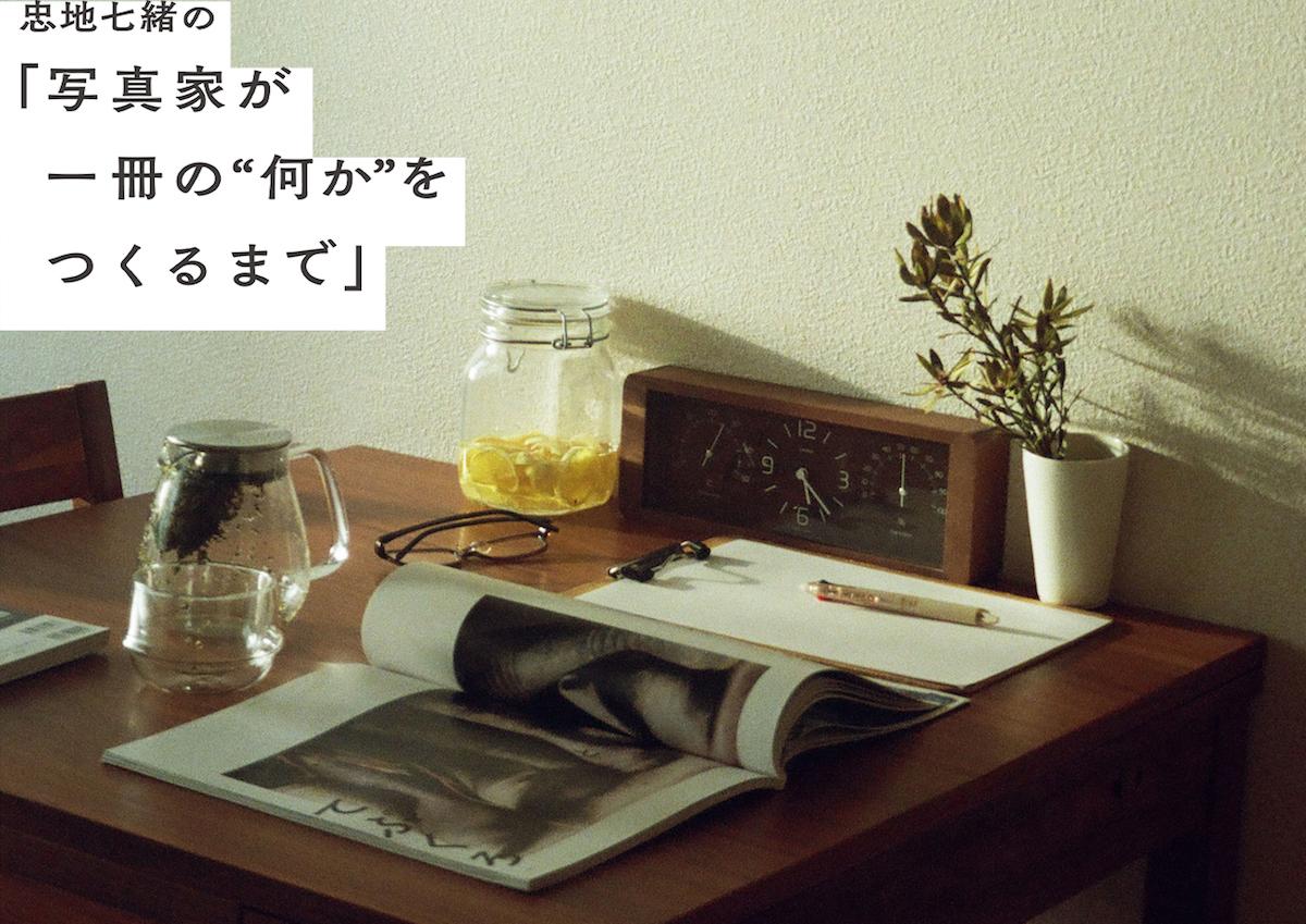 """忠地七緒の「写真家が一冊の""""何か""""をつくるまで」vol.4"""