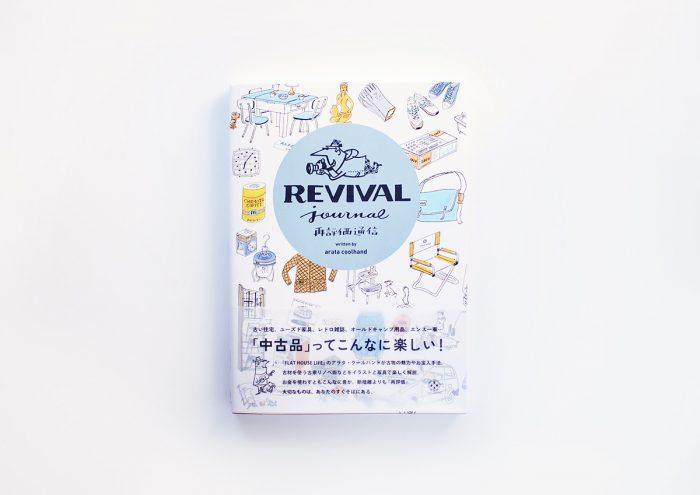 週末読みたい本『再評価通信 REVIVAL Journal』