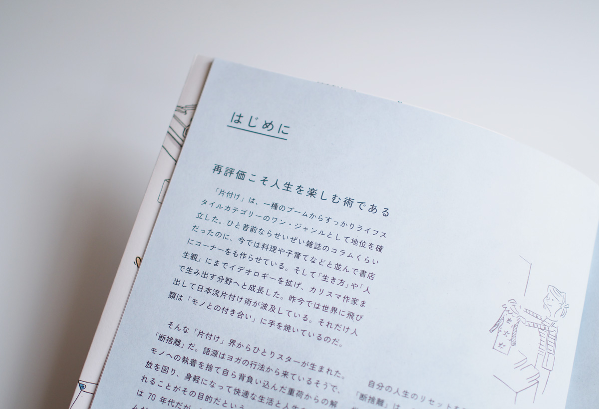 202011_morisawa_01