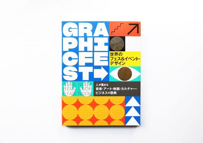 週末読みたい本『世界のフェス&イベント・デザイン』