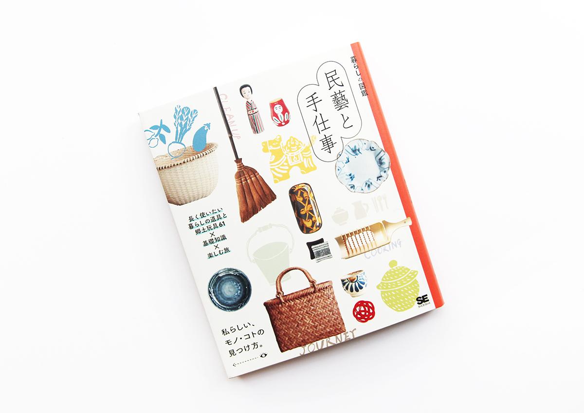 暮らしの図鑑 民藝と手仕事 長く使いたい暮らしの道具と郷土玩具61×基礎知識×楽しむ旅