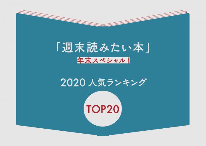 「週末読みたい本」年末スペシャル!2020人気ランキングTOP20