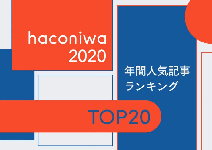 2020年を振り返る。年間人気記事ランキングTOP20!