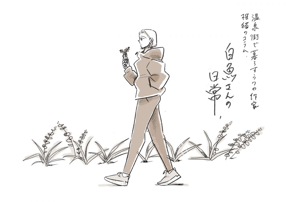 温泉街で暮らすうつわ作家 椎猫のコラム「白魚さんの日常」vol.4
