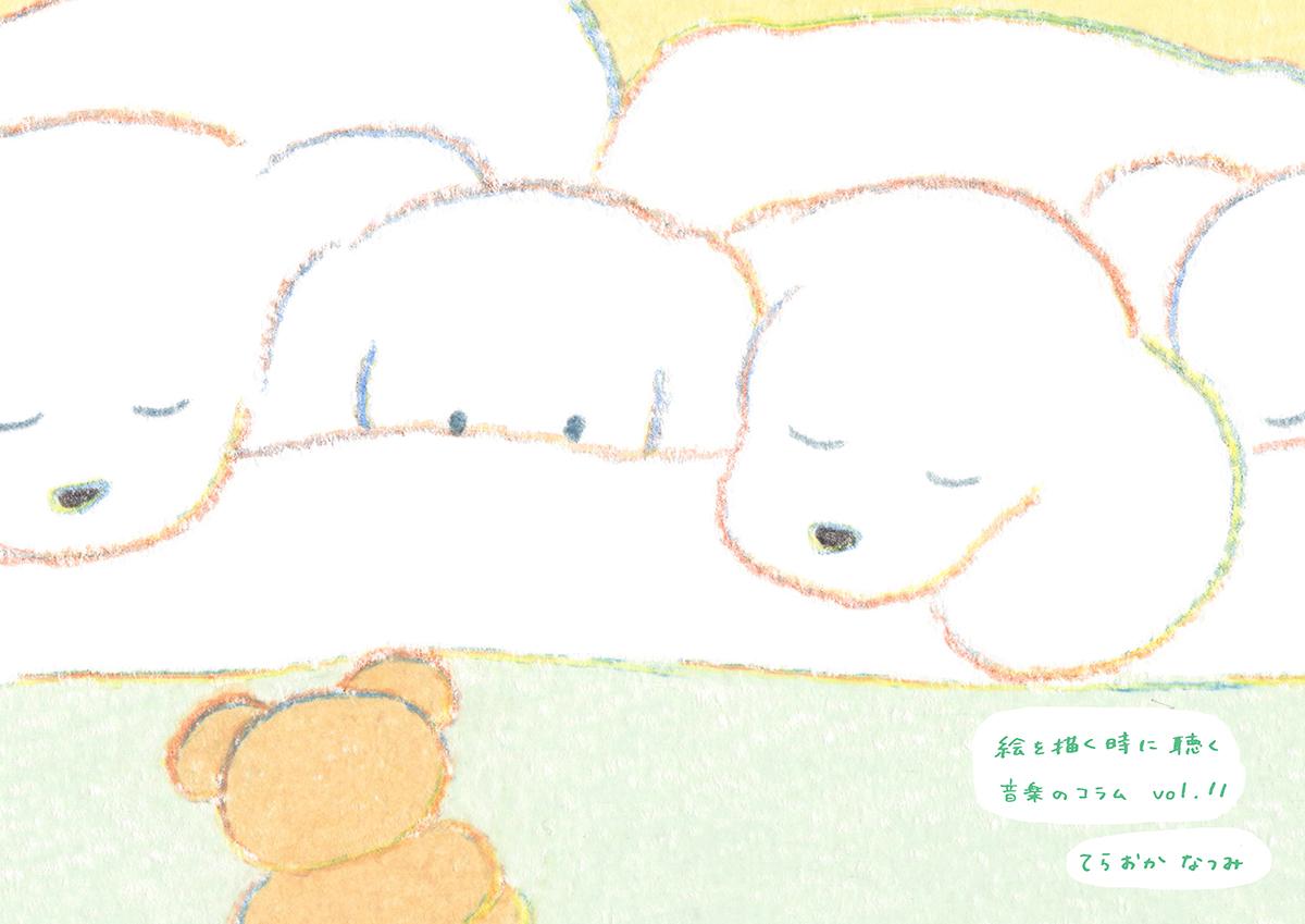 てらおかなつみの「絵を描く時に聴く音楽のコラム」vol.11