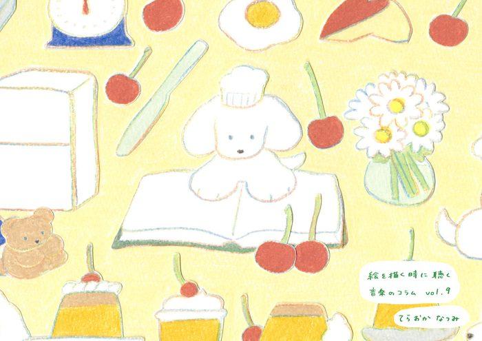 てらおかなつみの「絵を描く時に聴く音楽のコラム」vol.9