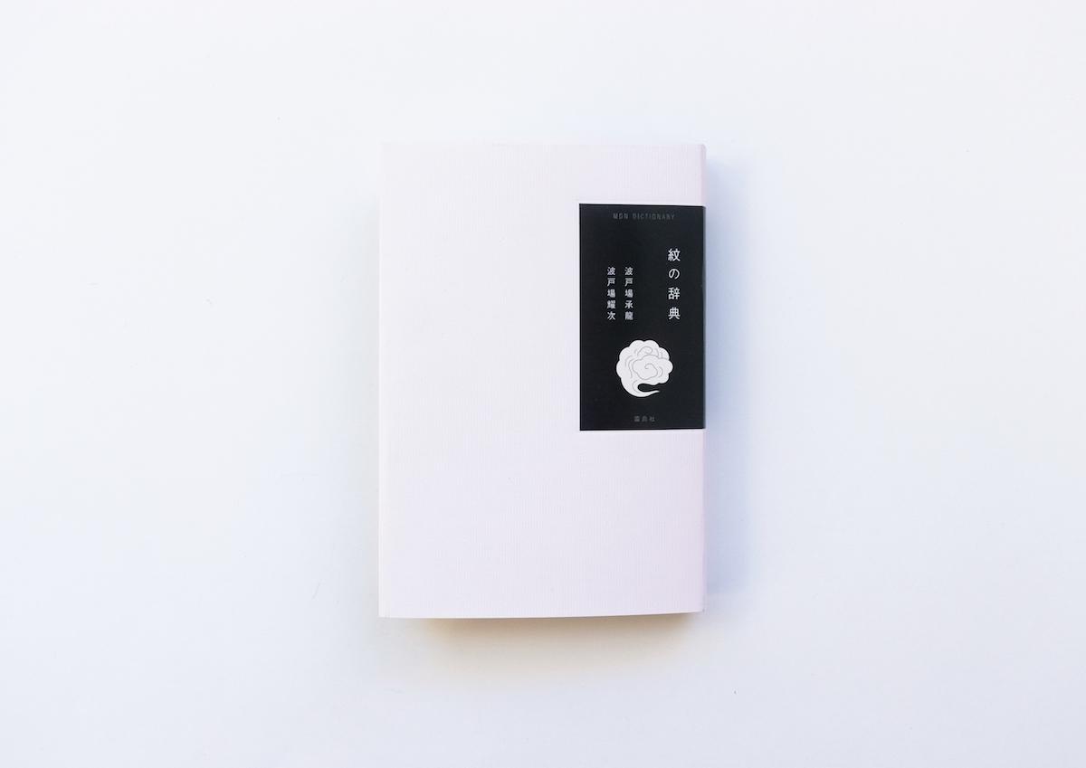 週末読みたい本『紋の辞典』