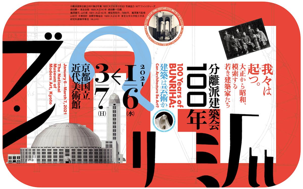 今週末行きたいイベント8選in 関西