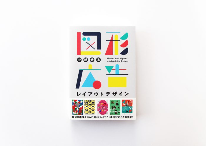 週末読みたい本『図形で魅せる 広告レイアウトデザイン』