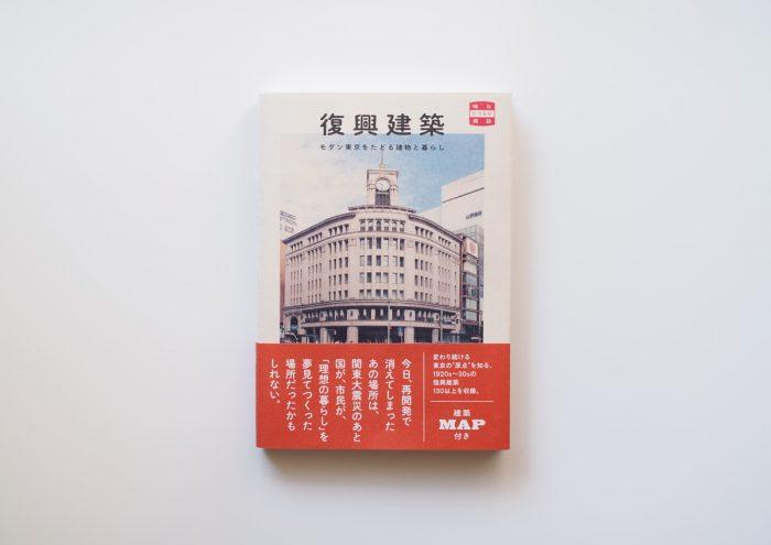 週末読みたい本『復興建築 モダン東京をたどる建物と暮らし』