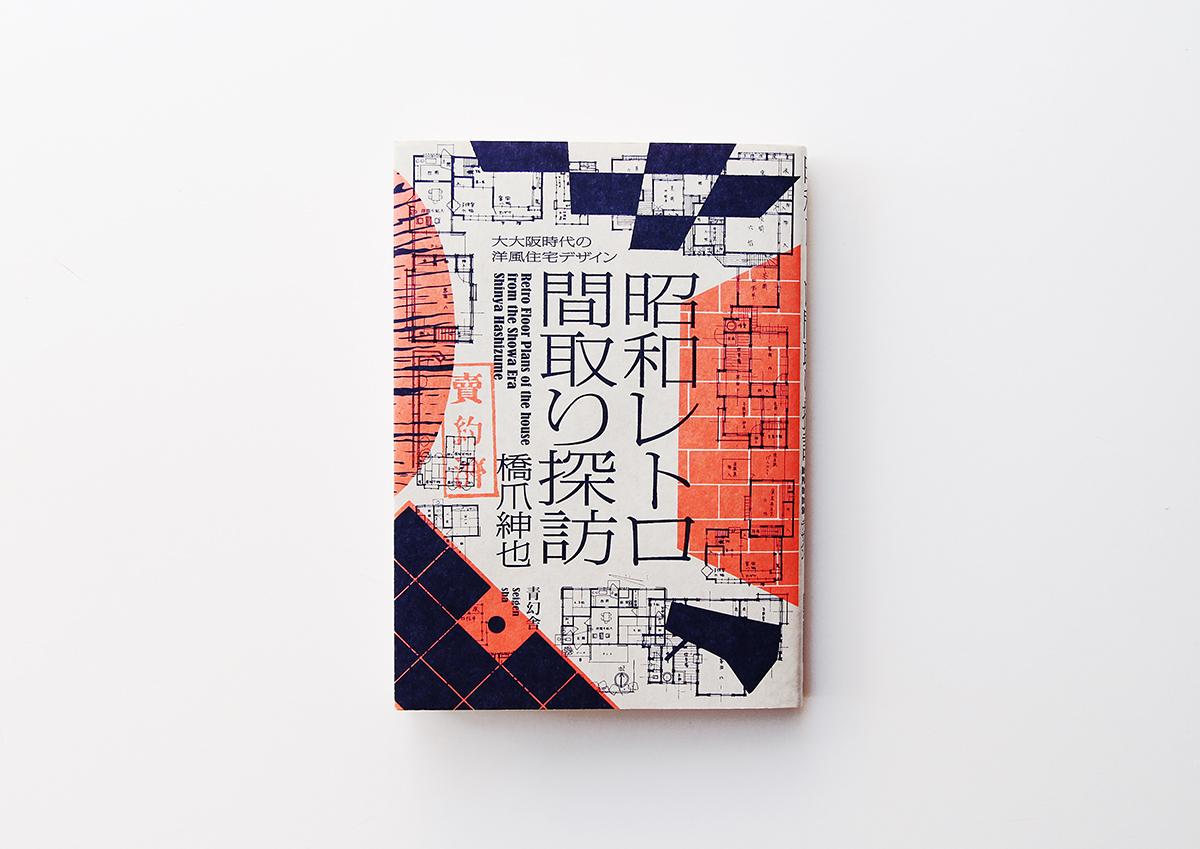 週末読みたい本『昭和レトロ間取り探訪』