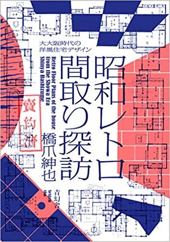 昭和レトロ間取り探訪