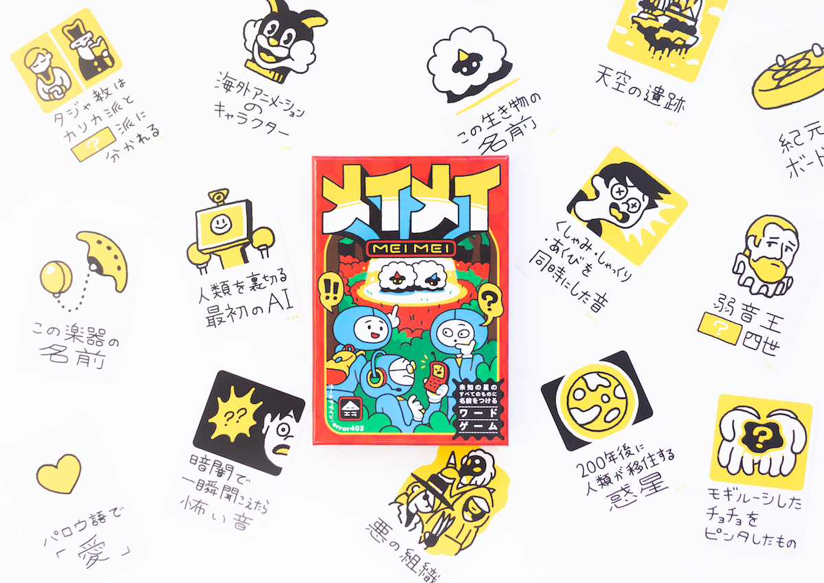 シュールでゆるいイラストがかわいい!命名センスが試されるカードゲーム「メイメイ」