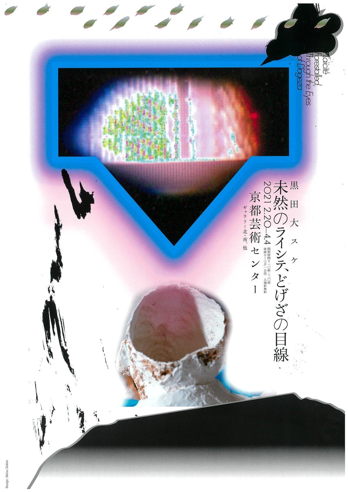 今週末行きたいイベント8選 in 関西 2月27日(土)~3月7日(日)