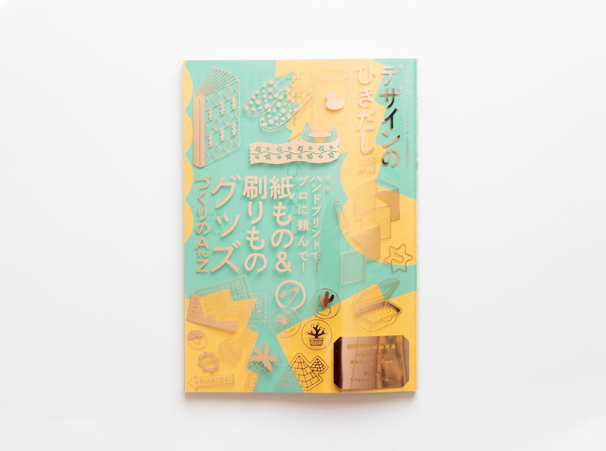 「紙もの&刷りものグッズ」の作り方を徹底紹介。実物付録もたっぷりの『デザインのひきだし42』