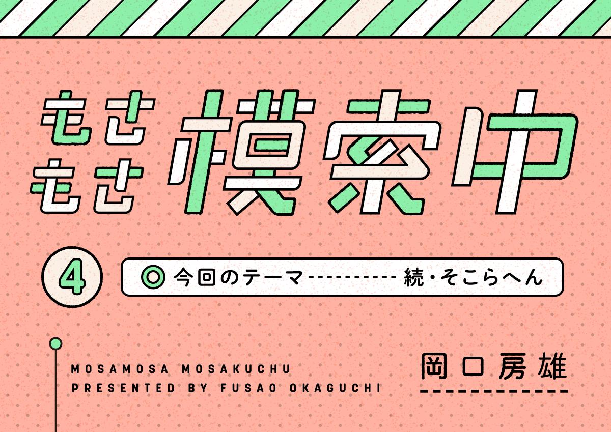 岡口房雄「もさもさ模索中」第4回(テーマ:続・そこらへん)