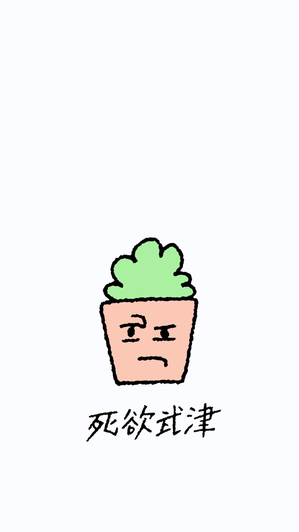 岡口房雄「もさもさ模索中」第4回