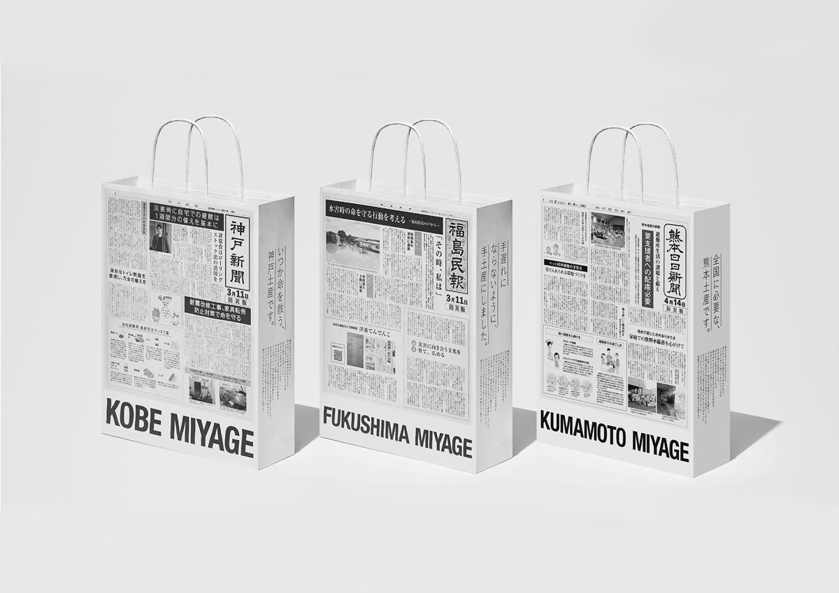 被災県の3紙合同アクション!防災記事でつくられたおみやげ袋『おみやげ防災』に注目