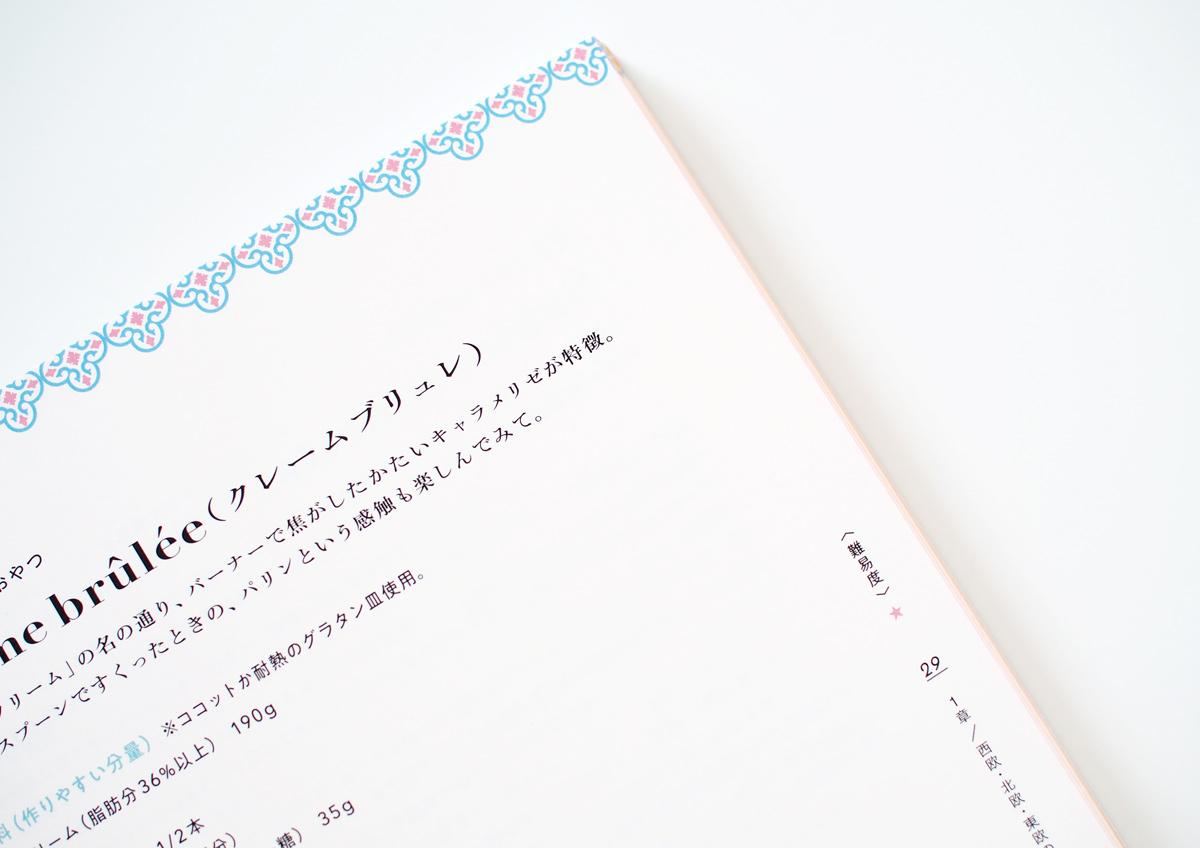 2104_wordoyatsu100_04