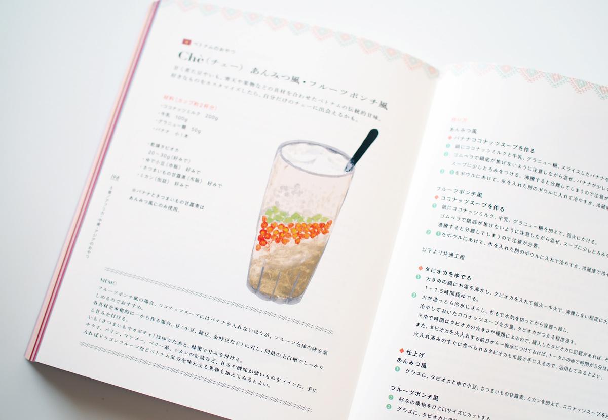 2104_wordoyatsu100_09