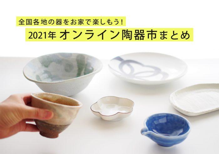 全国各地の器をお家で楽しもう!2021年オンライン陶器市まとめ